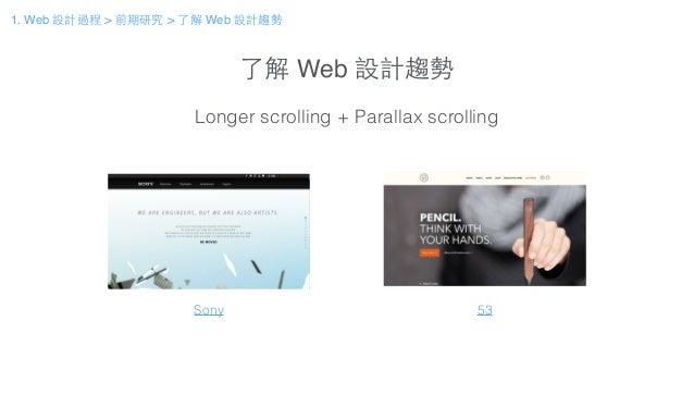 了解 Web 設計趨勢 Longer scrolling + Parallax scrolling 53Sony 1. Web 設計過程 > 前期研究 > 了解 Web 設計趨勢
