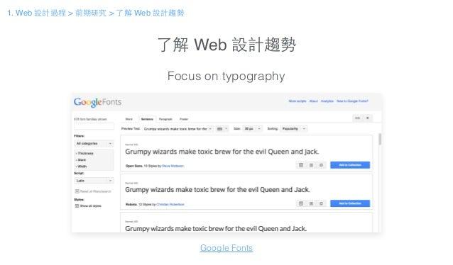 了解 Web 設計趨勢 Focus on typography Google Fonts 1. Web 設計過程 > 前期研究 > 了解 Web 設計趨勢