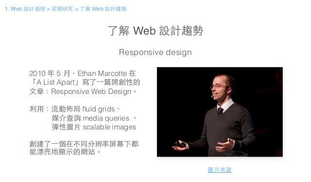 了解 Web 設計趨勢 Responsive design 2010 年 5 ⽉月,Ethan Marcotte 在 「A List Apart」寫了⼀一篇開創性的 ⽂文章:Responsive Web Design。 ! 利⽤用:流動佈局 fl...