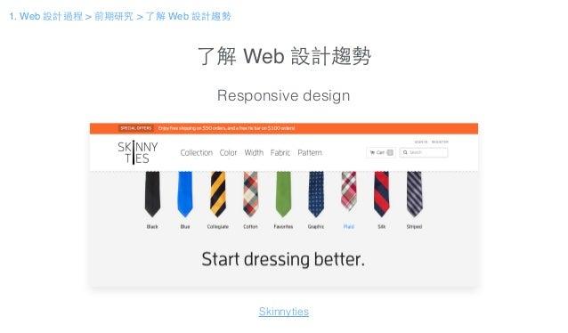 了解 Web 設計趨勢 Responsive design Skinnyties 1. Web 設計過程 > 前期研究 > 了解 Web 設計趨勢