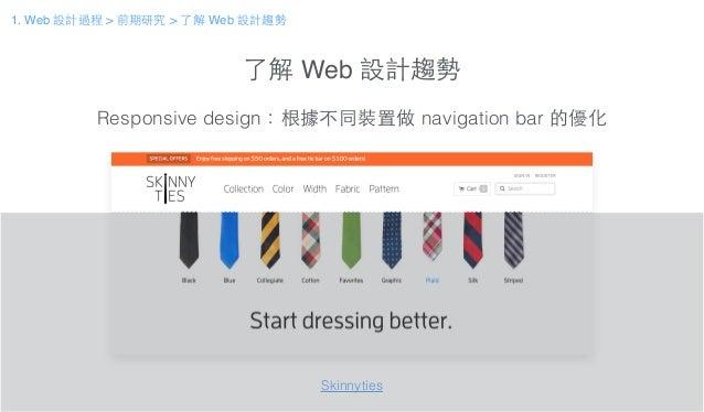 了解 Web 設計趨勢 Responsive design:根據不同裝置做 navigation bar 的優化 Skinnyties 1. Web 設計過程 > 前期研究 > 了解 Web 設計趨勢
