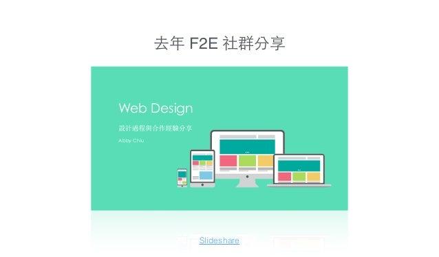Web Design Abby Chiu Slideshare 去年 F2E 社群分享