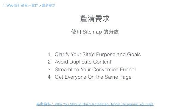 釐清需求 使⽤用 Sitemap 的好處 參考資料:Why You Should Build A Sitemap Before Designing Your Site 1. Clarify Your Site's Purpose and Goa...