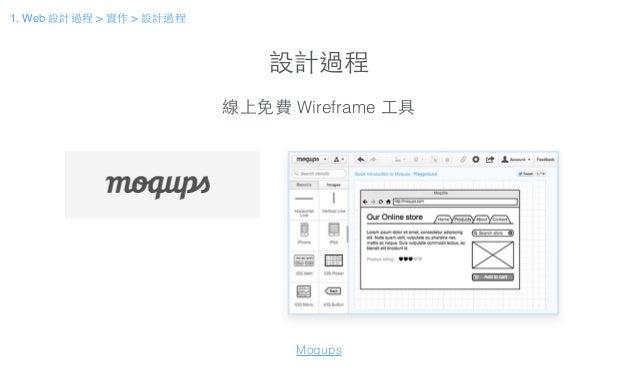 設計過程 線上免費 Wireframe ⼯工具 Moqups 1. Web 設計過程 > 實作 > 設計過程