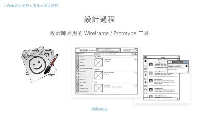 設計過程 設計師常⽤用的 Wireframe / Prototype ⼯工具 Balsamiq 1. Web 設計過程 > 實作 > 設計過程