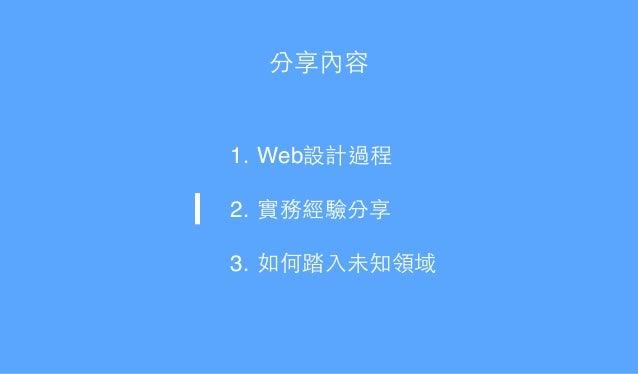分享內容 1. Web設計過程! 2. 實務經驗分享! 3. 如何踏⼊入未知領域