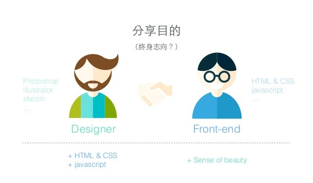 分享⺫⽬目的! (終⾝身志向?) + HTML & CSS + javascript Photoshop illustrator sketch … HTML & CSS javascript … Designer Front-end + Sen...