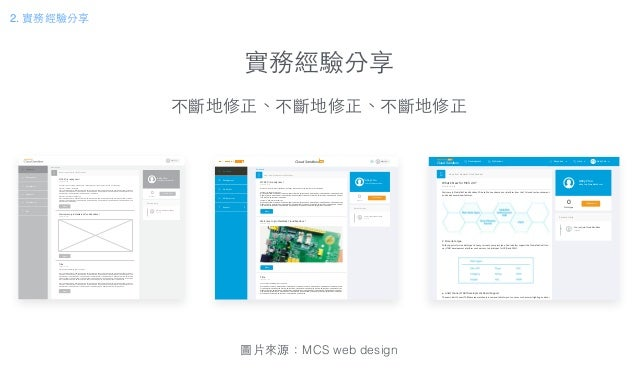 實務經驗分享 不斷地修正、不斷地修正、不斷地修正 圖⽚片來源:MCS web design Home page News from Mediatek Cloud Sandbox MCS 2.0 is ready now ! 2014/10/16...