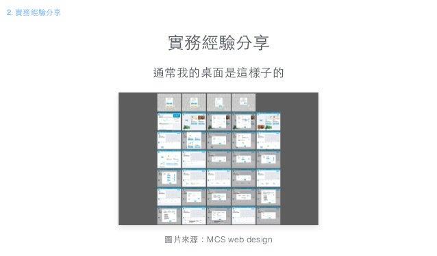 實務經驗分享 通常我的桌⾯面是這樣⼦子的 圖⽚片來源:MCS web design 2. 實務經驗分享