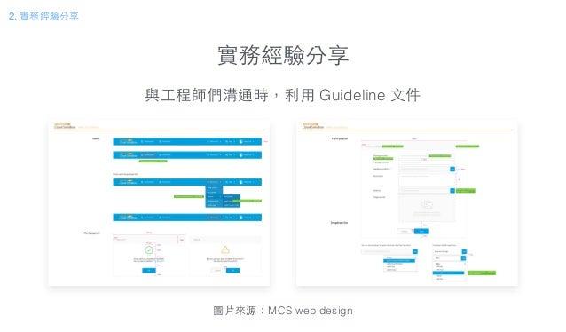 實務經驗分享 圖⽚片來源:MCS web design 2. 實務經驗分享 與⼯工程師們溝通時,利⽤用 Guideline ⽂文件