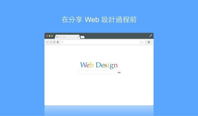 New Tab Web Design 在分享 Web 設計過程前