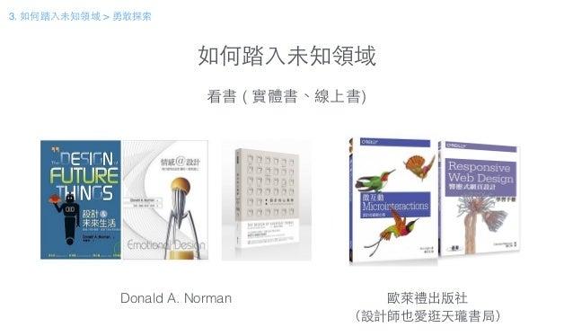 如何踏⼊入未知領域 看書 ( 實體書、線上書) Donald A. Norman 歐萊禮出版社 (設計師也愛逛天瓏書局) 3. 如何踏⼊入未知領域 > 勇敢探索