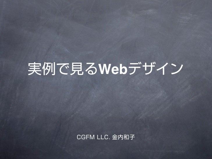 実例で見るWebデザイン   CGFM LLC. 金内和子