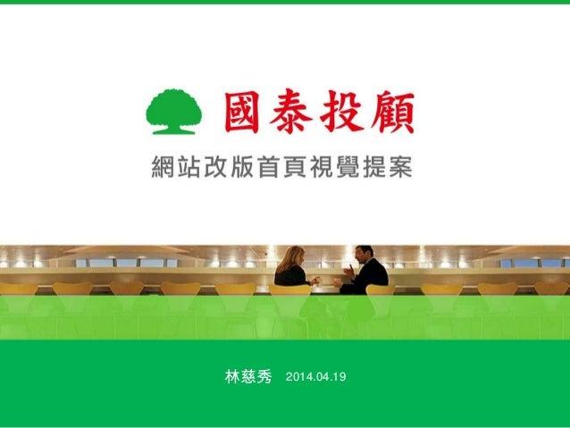 林慈秀  2014.04.19