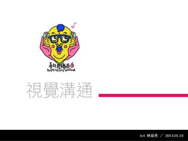 Art 林慈秀 / 2014.01.10