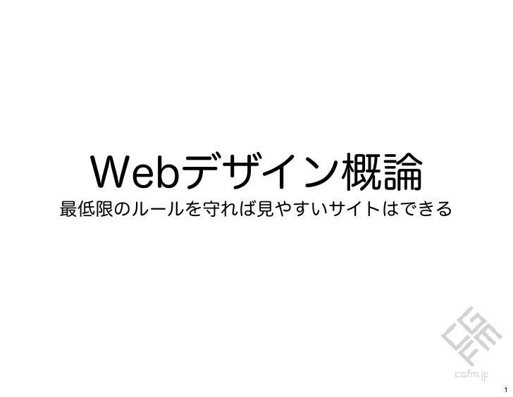 Webデザイン概論最低限のルールを守れば見やすいサイトはできる                         1