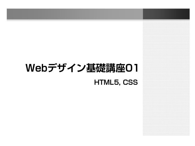 Webデザイン基礎講座01 HTML5, CSS