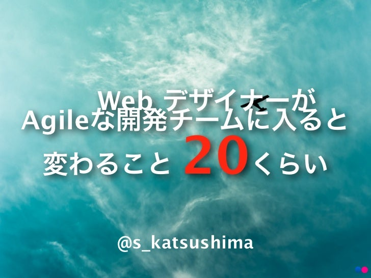 WebAgile               20         @s_katsushima