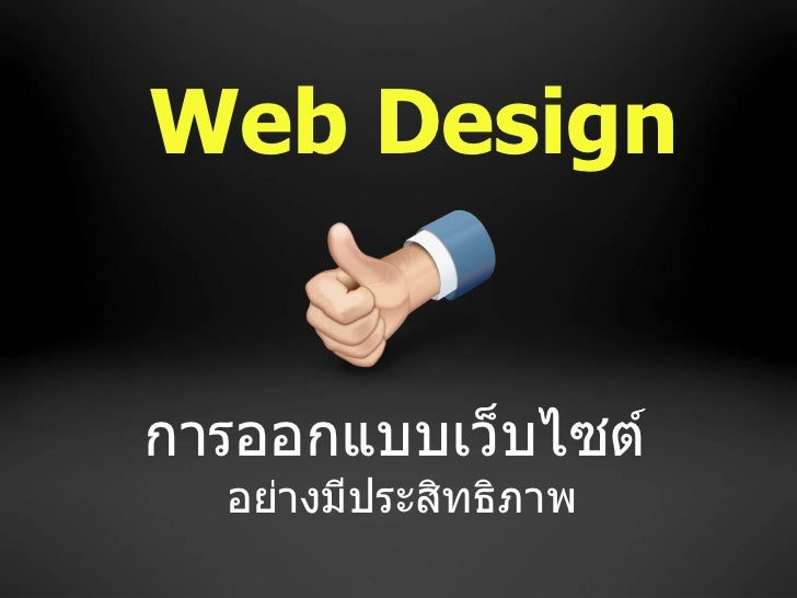 การออกแบบเว็บไซต์   อย่างมีประสิทธิภาพ Web Design