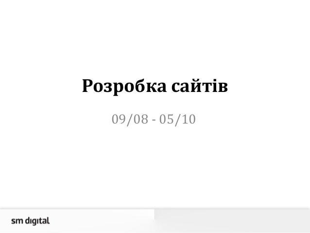 Розробка сайтів 09/08 - 05/10