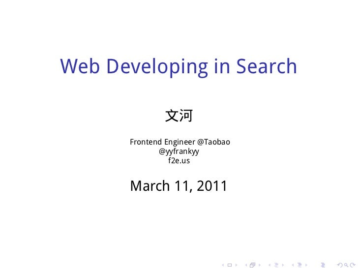 Web Developing in Search               文河       Frontend Engineer @Taobao              @yyfrankyy                 f2e.us  ...