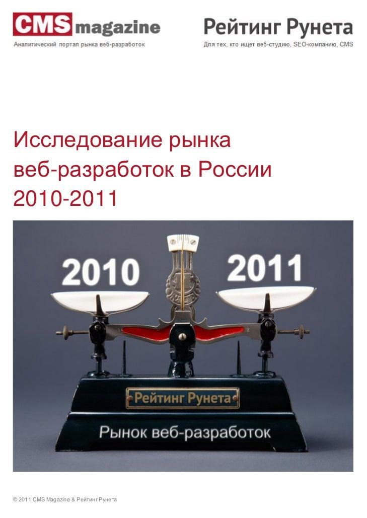 Исследование рынкавеб-разработок в России2010-2011© 2011 CMS Magazine & Рейтинг Рунета
