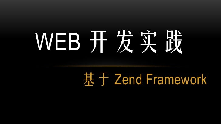 WEB 开发实践   基于 Zend Framework