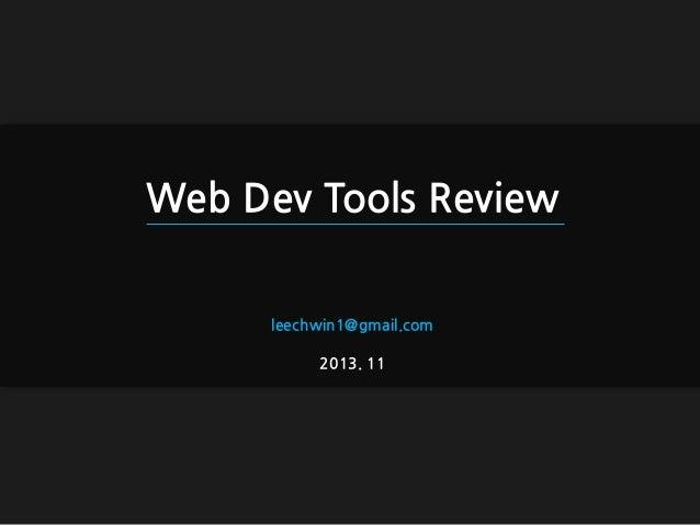 Web Dev Tools Review leechwin1@gmail.com  2013. 11