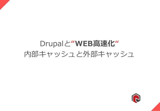 """Drupalと""""WEB高速化"""" 内部キャッシュと外部キャッシュ"""