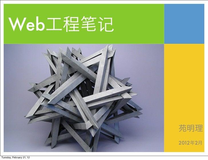 Web工程笔记                           苑明理                           2012年2月Tuesday, February 21, 12