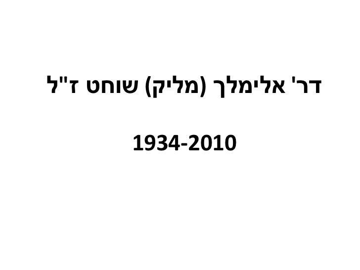 """דר '  אלימלך  ( מליק )  שוחט ז """" ל 1934-2010"""