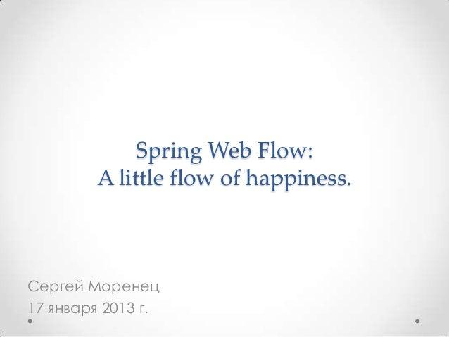 Spring Web Flow:        A little flow of happiness.Сергей Моренец17 января 2013 г.