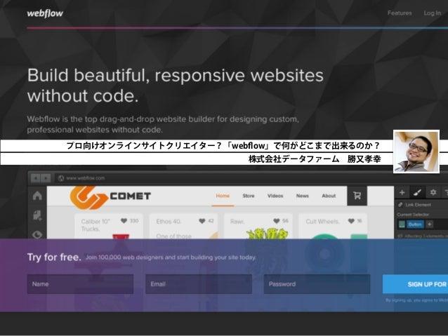 プロ向けオンラインサイトクリエイター?「webflow」で何がどこまで出来るのか? 株式会社データファーム勝又孝幸