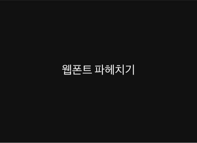 김원준 - 웹폰트(Web Font) 파헤치기 [WSConf.Seoul.2017. Vol.2]