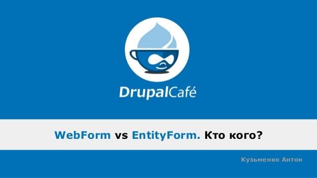 PDFer: создаем PDF документы легко. Троеглазов Андрей WebForm vs EntityForm. Кто кого? Кузьменко Антон