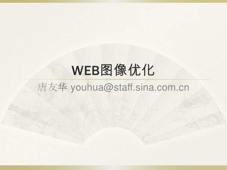 WEB图像优化<br />唐友华 youhua@staff.sina.com.cn<br />