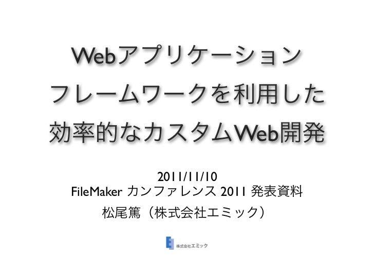 Web                           Web            2011/11/10FileMaker                2011