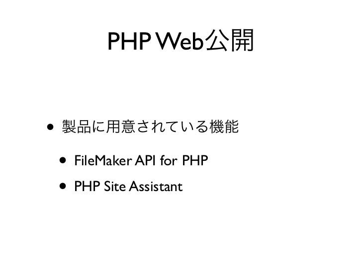PHP Web•    • FileMaker API for PHP    • PHP Site Assistant