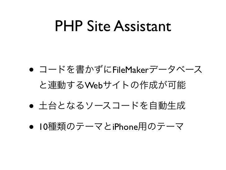 PHP Site Assistant•                FileMaker           Web•• 10             iPhone