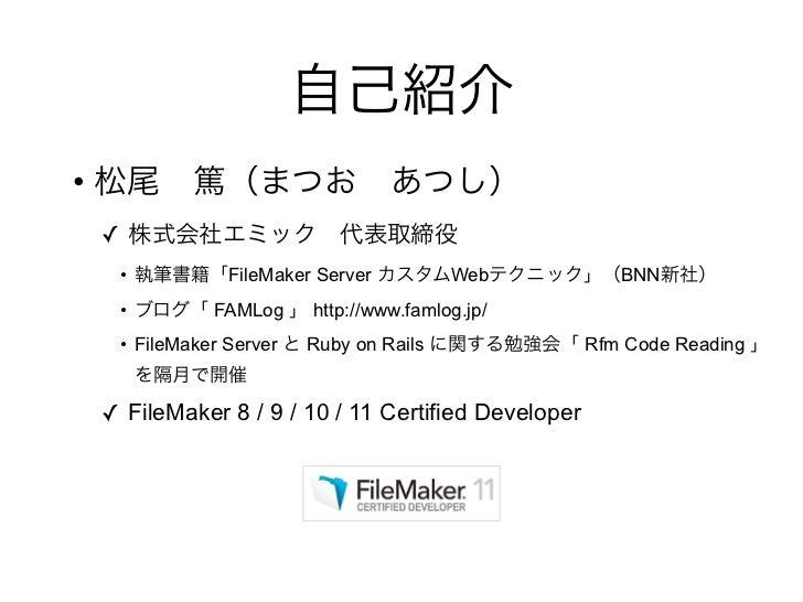 •    ✓        •           FileMaker Server         Web         BNN        •         FAMLog     http://www.famlog.jp/      ...