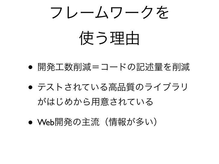 Web• Ruby on Rails   PHP•