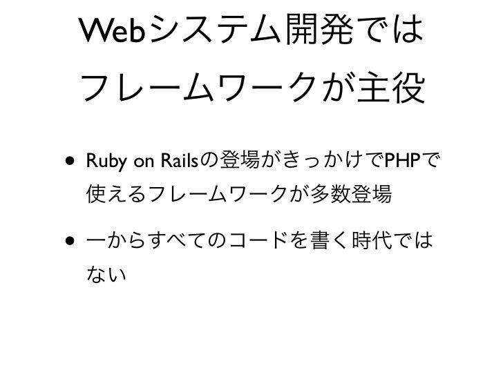 PHP   4• CakePHP• symfony• CodeIgniter• Zend Framework
