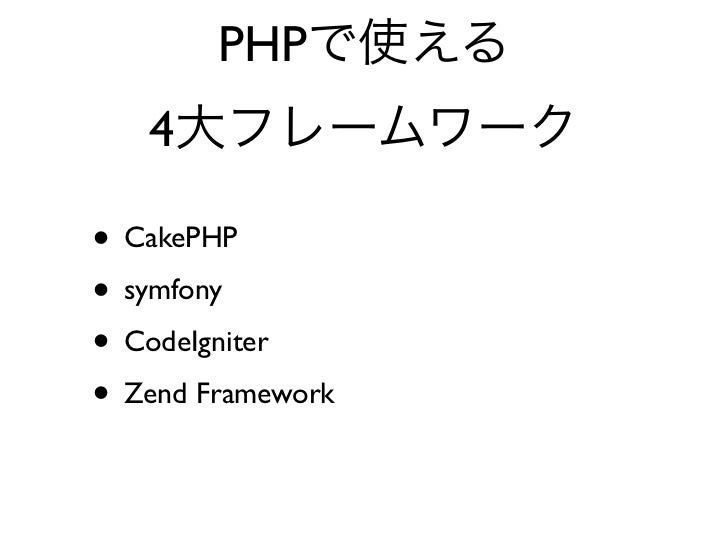CakePHP• MVC•                MIT• 2011   10            2.0