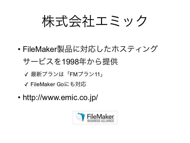 • FileMaker              1998 ✓                FM   11 ✓ FileMaker Go• http://www.emic.co.jp/