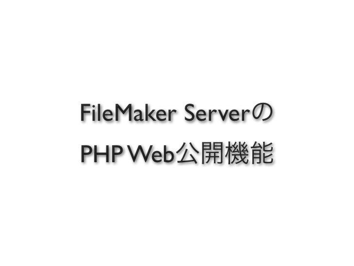 FileMaker ServerPHP Web