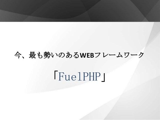 今、最も勢いのあるWEBフレームワーク    「FuelPHP」