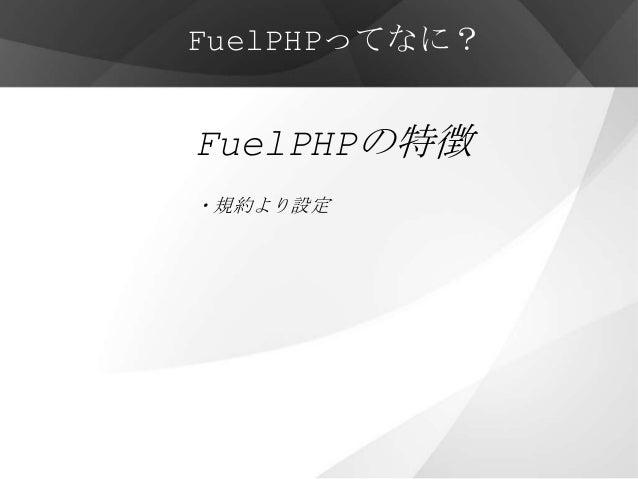 FuelPHPってなに?FuelPHPの特徴・規約より設定・他にも先進的な機能が多数