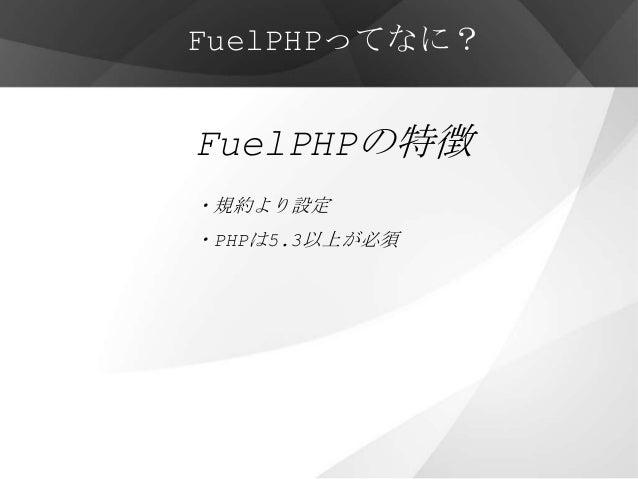 FuelPHPってなに?FuelPHPの特徴・規約より設定・PHPは5.3以上が必須・他にも先進的な機能が多数