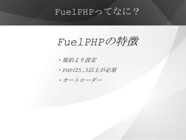 FuelPHPってなに?FuelPHPの特徴・規約より設定・PHPは5.3以上が必須・オートローダー・他にも先進的な機能が多数