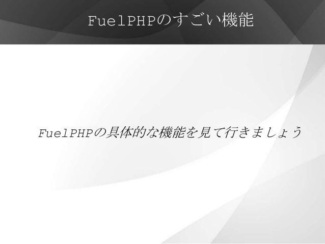 FuelPHPのすごい機能FuelPHPの具体的な機能を見て行きましょう